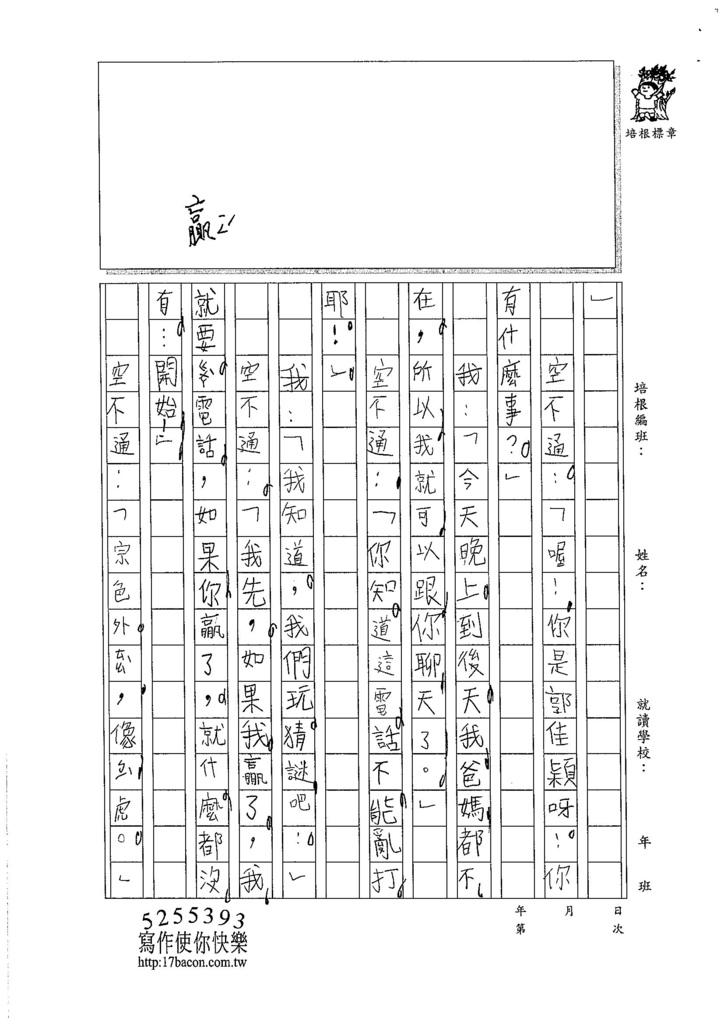 105W3307郭佳穎 (2)
