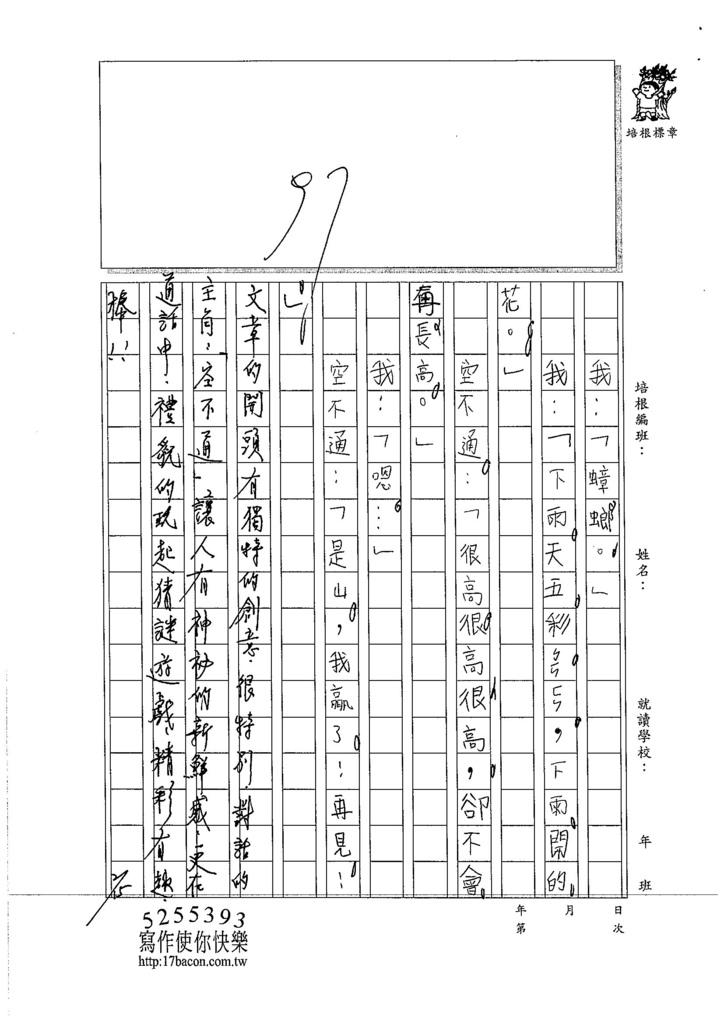 105W3307郭佳穎 (3)