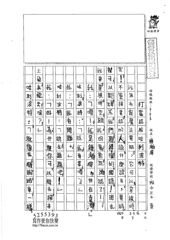 105W3307鍾瀚緯 (1)