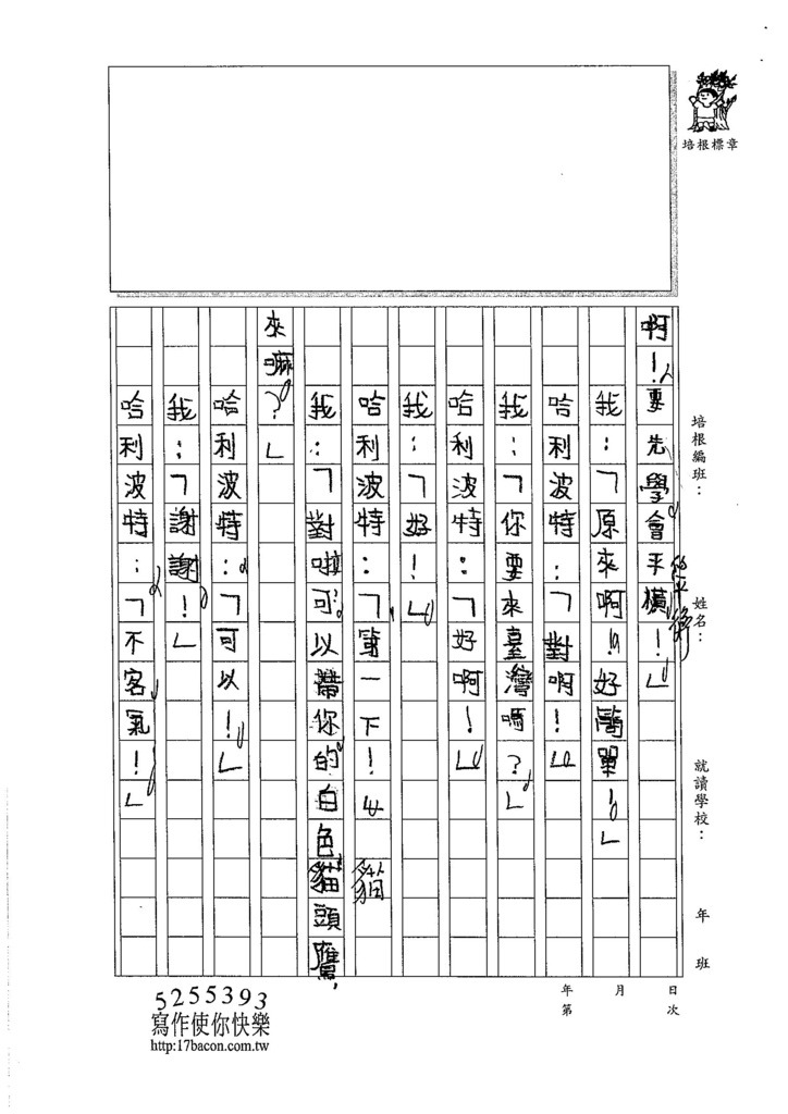 105W3307鍾瀚緯 (2)