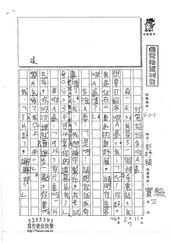 105W3307彭妤穎 (1)