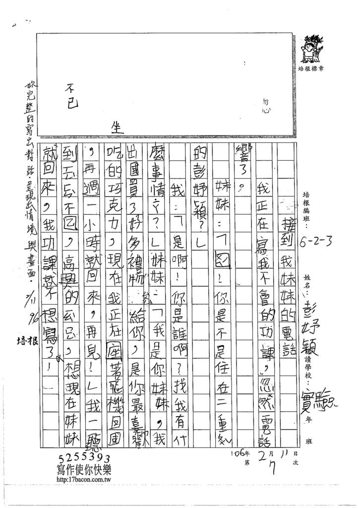 105W3307彭妤穎 (2)