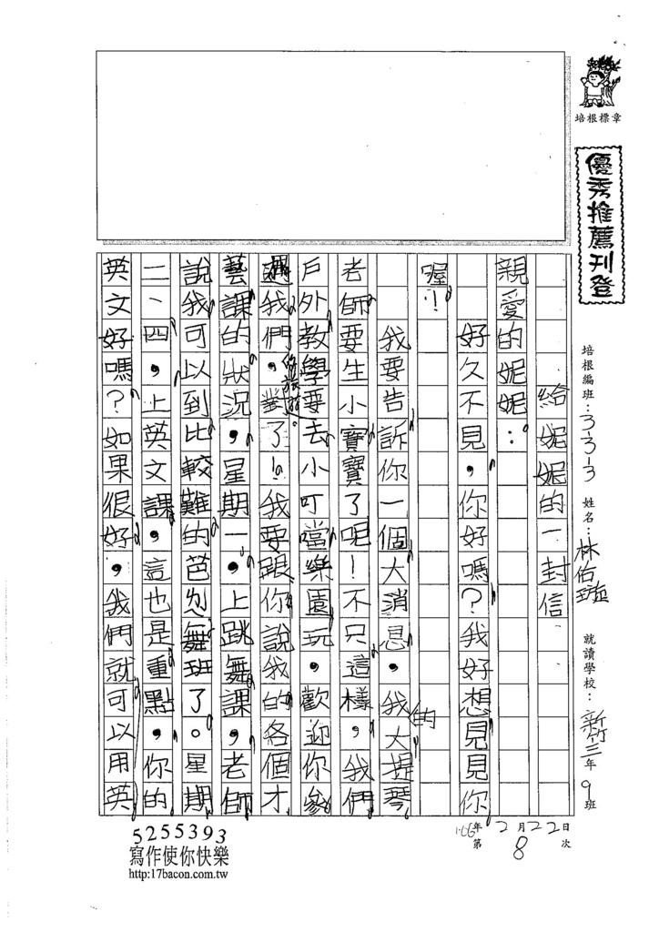 105W3308林佑璇 (1)