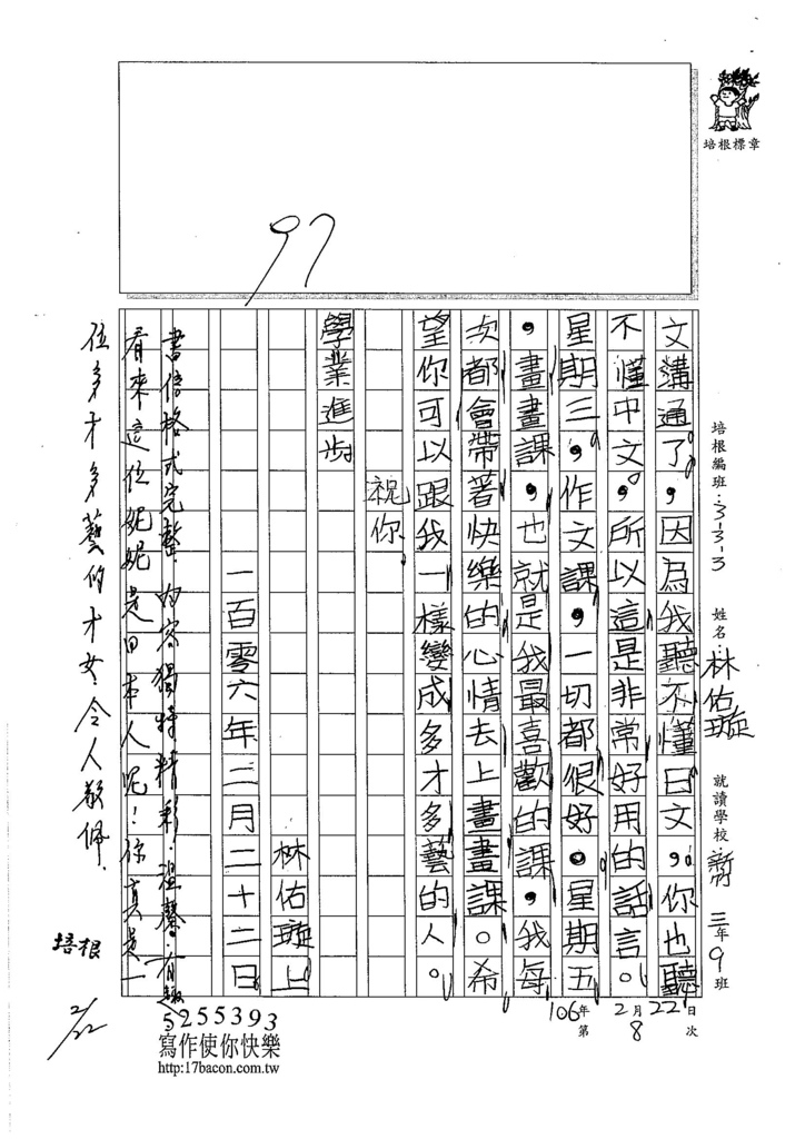 105W3308林佑璇 (2)