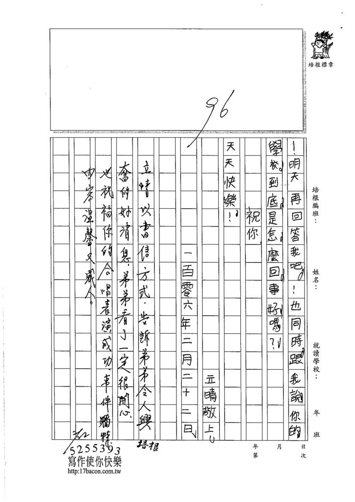 105W3308孫立晴 (2)