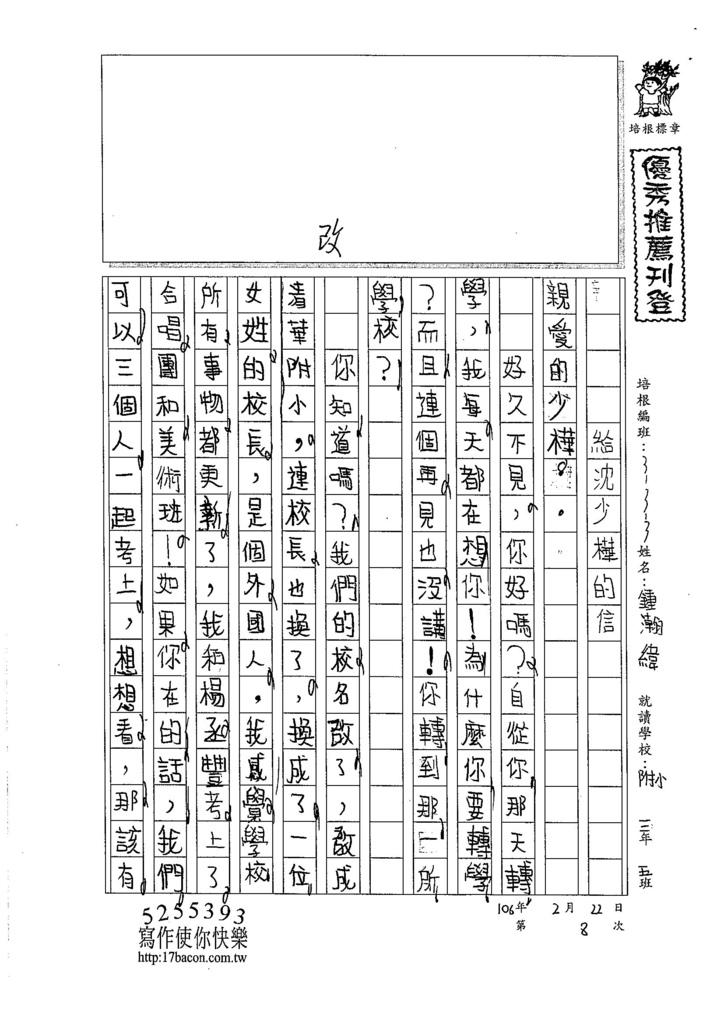 105W3308鍾瀚緯 (1)