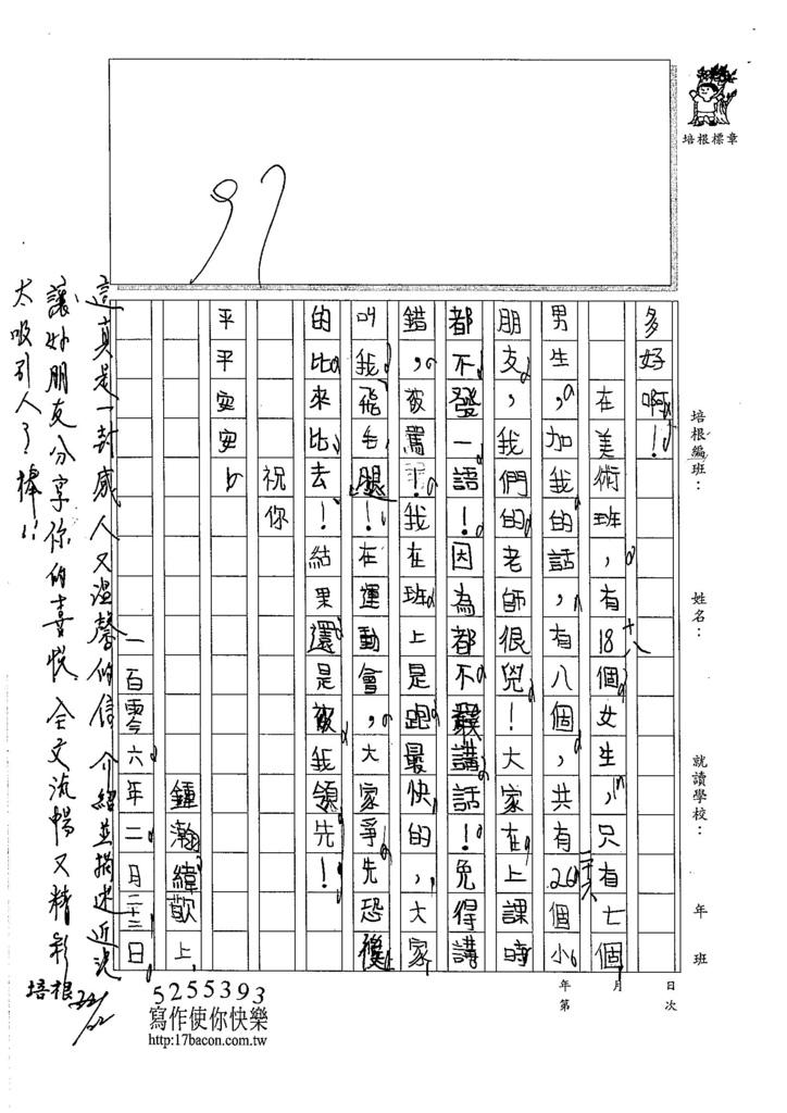 105W3308鍾瀚緯 (2)