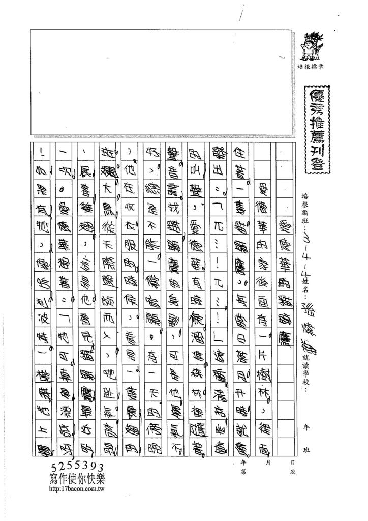 105W4306孫煒翔 (1)