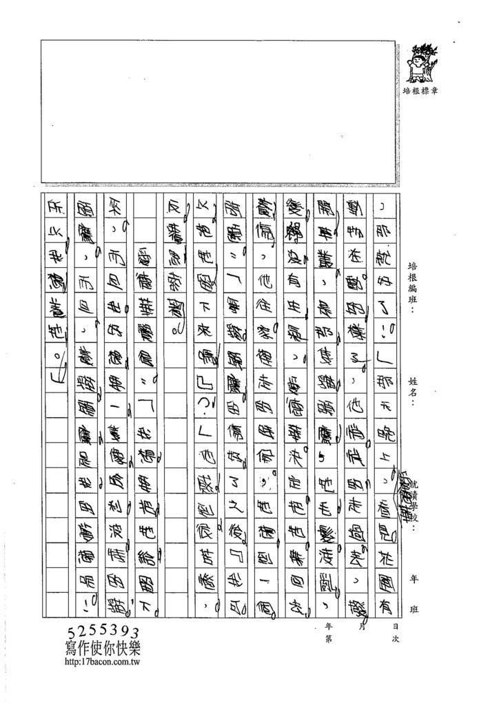 105W4306孫煒翔 (2)