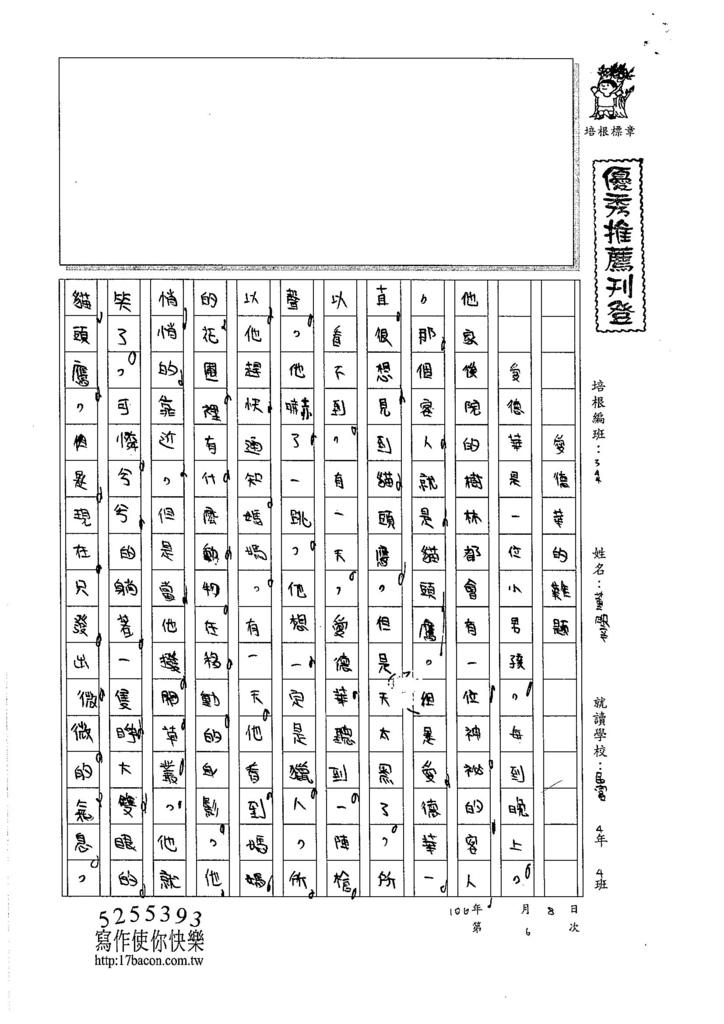 105W4306董映辛 (1)