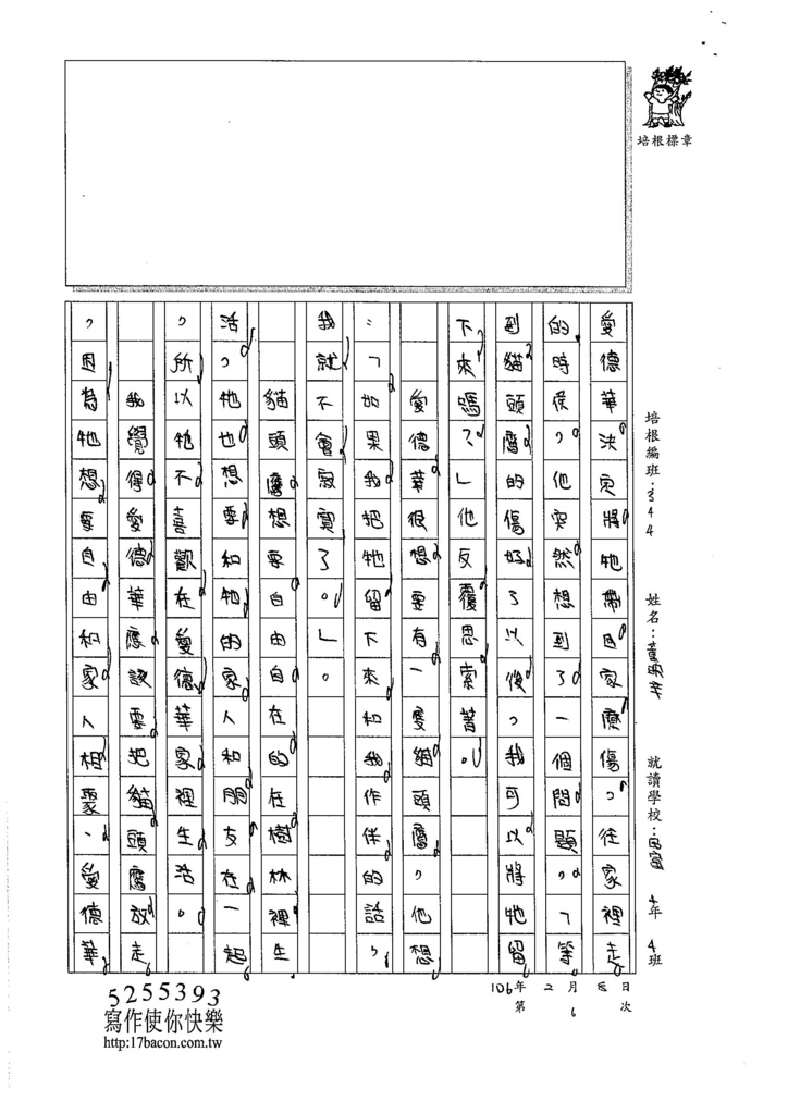 105W4306董映辛 (2)