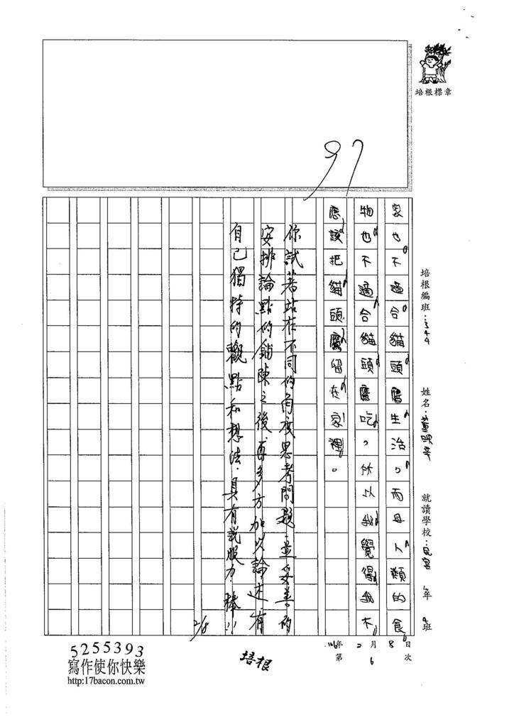 105W4306董映辛 (3)
