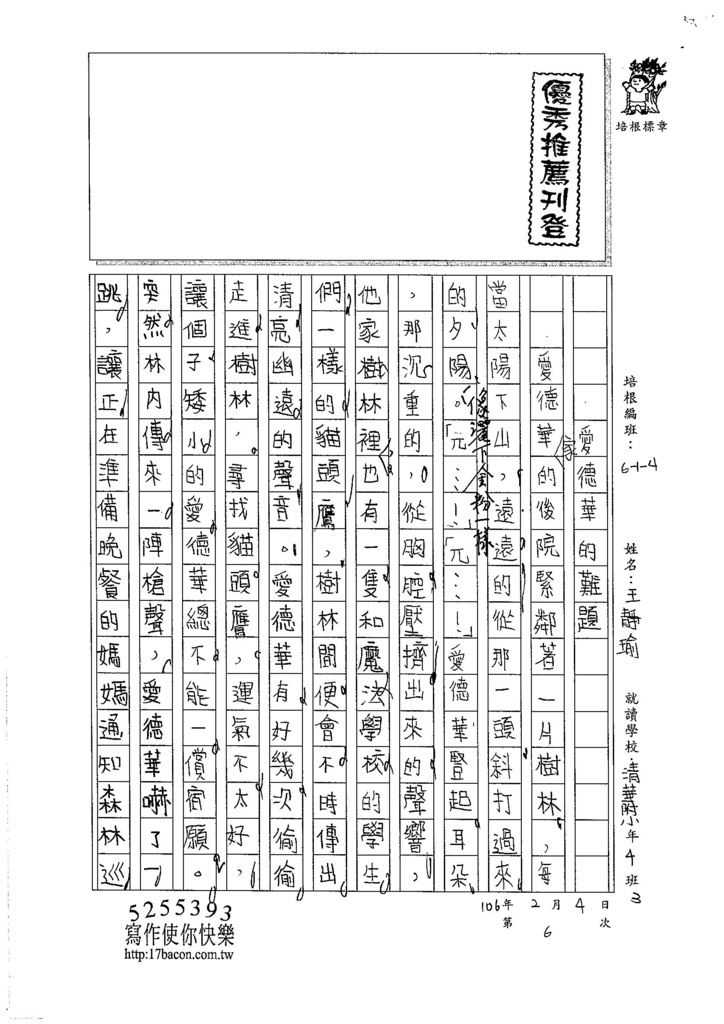 105W4306王靜瑜 (1)
