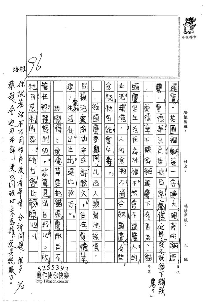 105W4306王靜瑜 (2)
