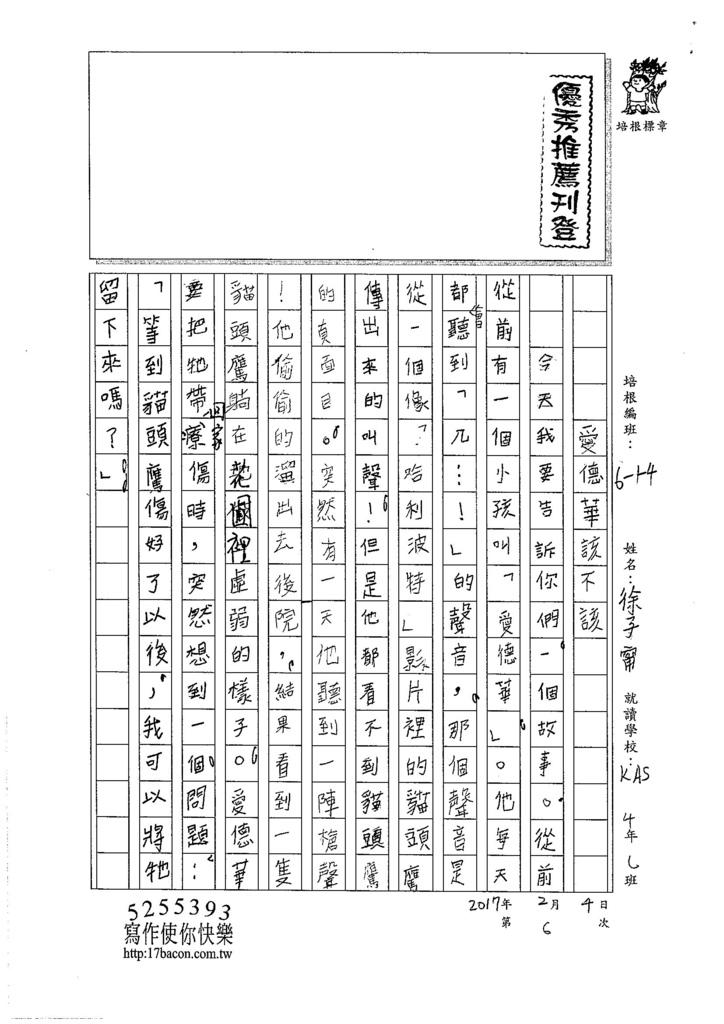 105W4306徐子甯 (1)