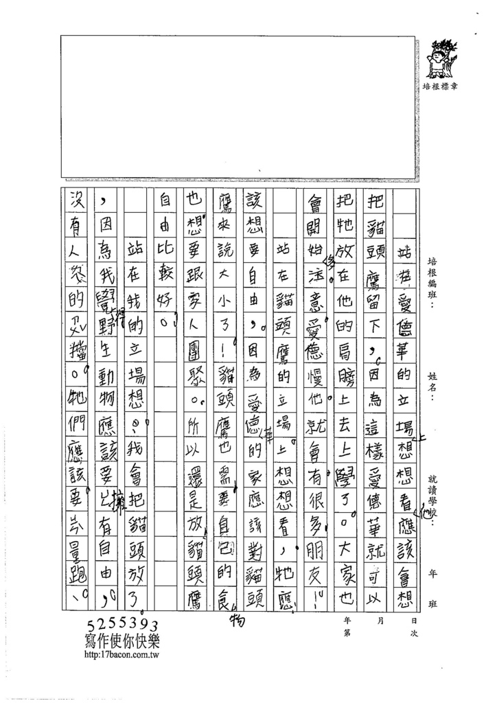 105W4306徐子甯 (2)