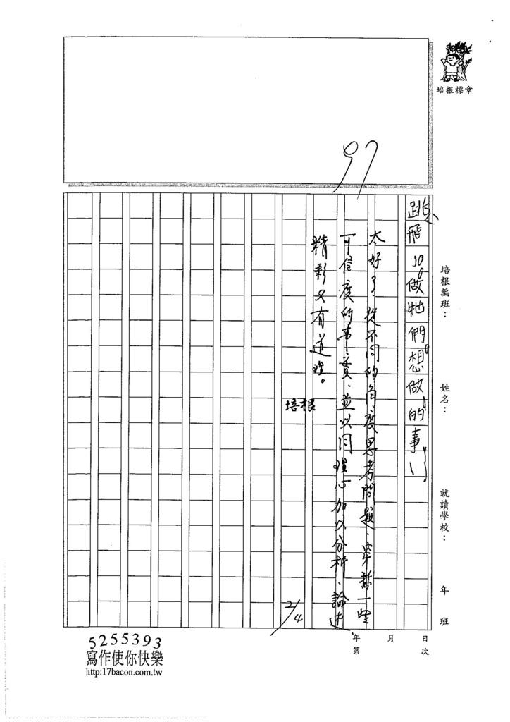105W4306徐子甯 (3)