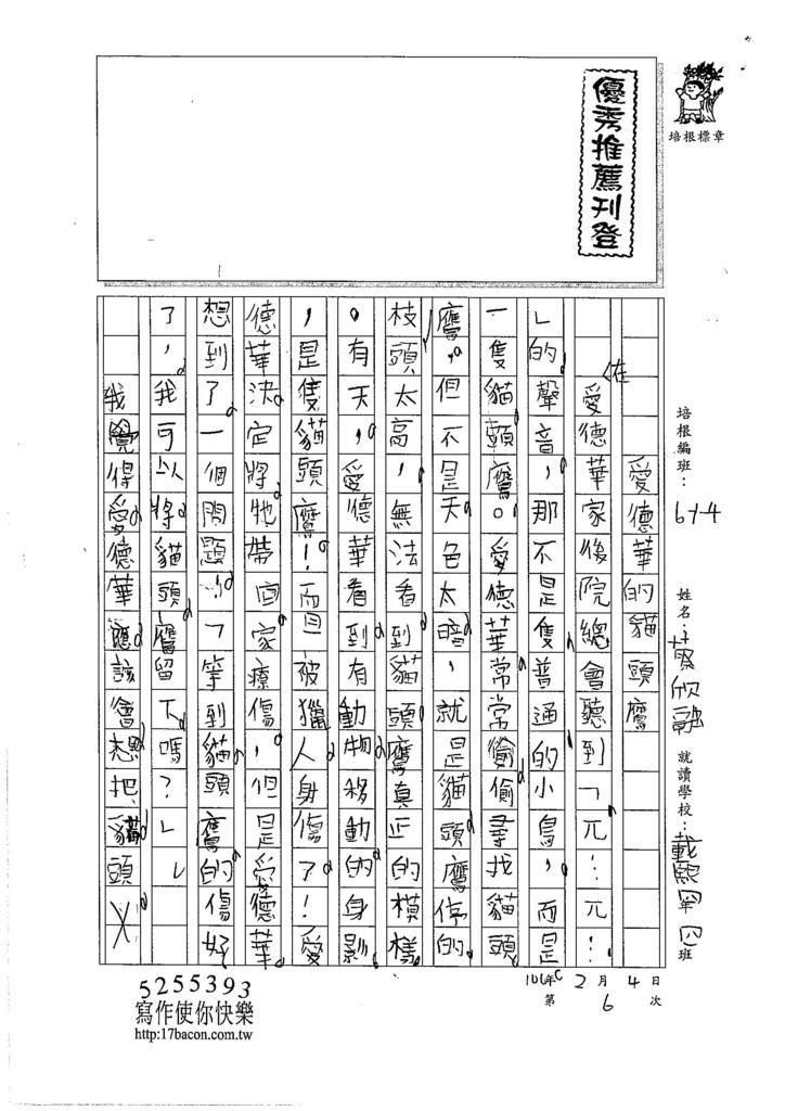 105W4306蔡欣融 (1)
