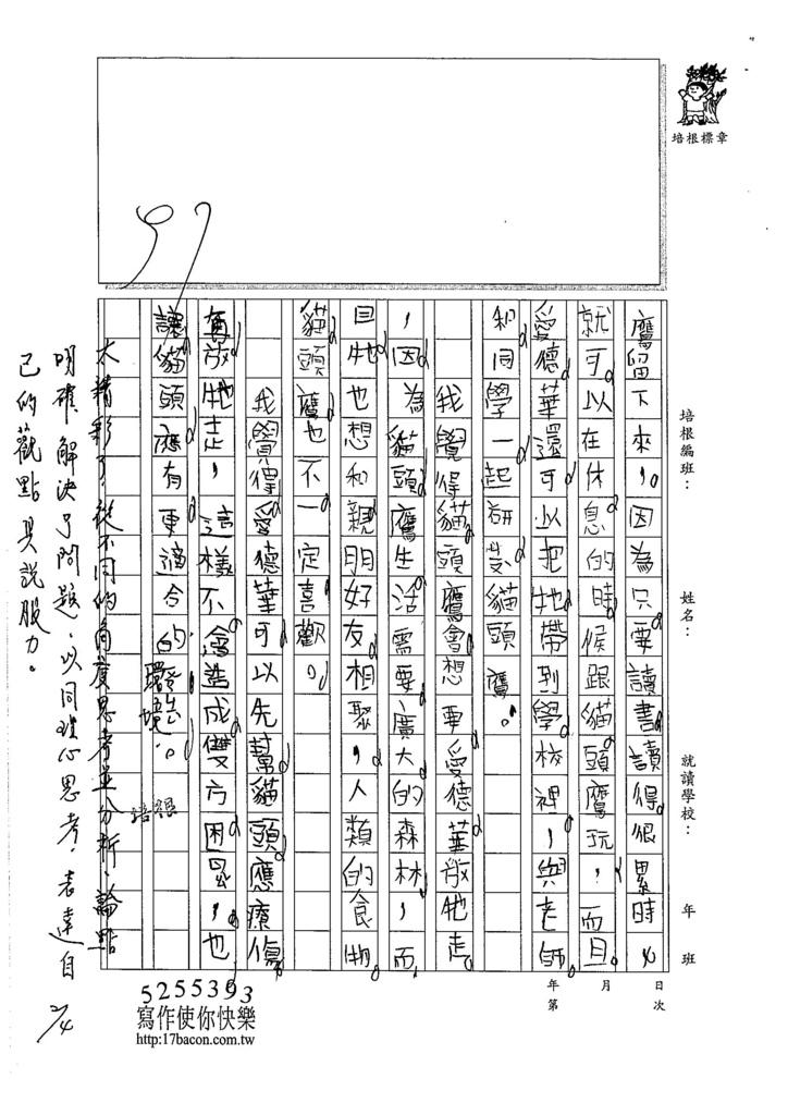 105W4306蔡欣融 (2)