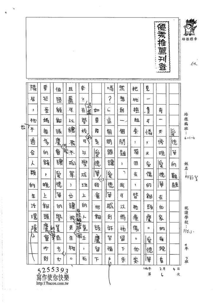 105W4306林莉菁 (1)