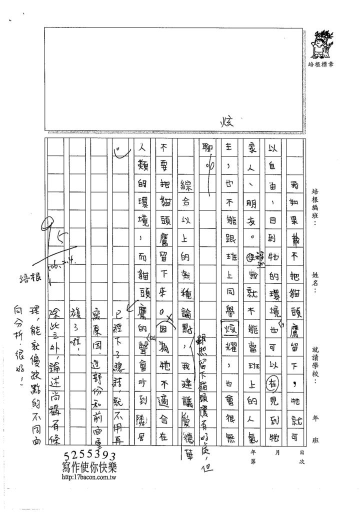105W4306林莉菁 (2)