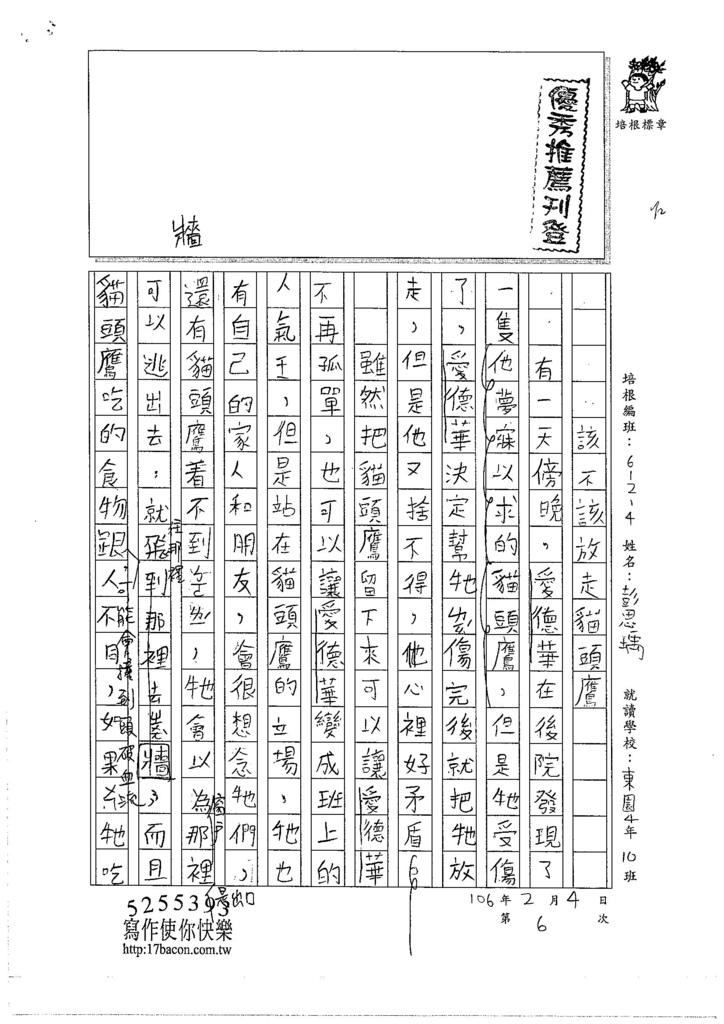 105W4306彭思瑀 (1)