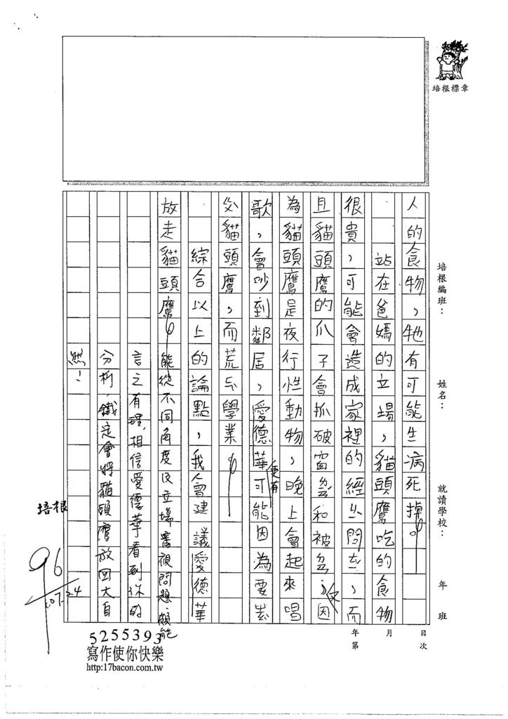 105W4306彭思瑀 (2)