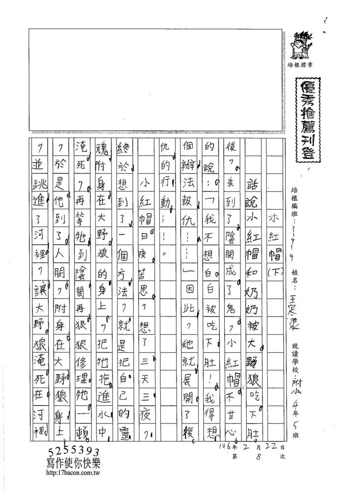 105W4308王定康 (1)