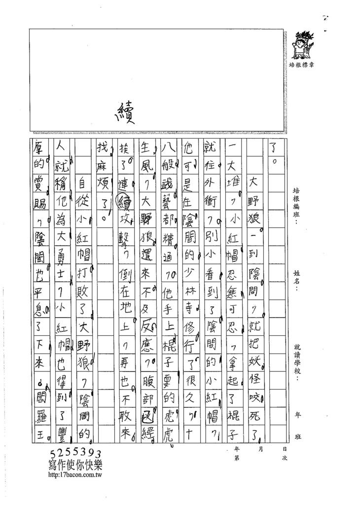 105W4308王定康 (2)