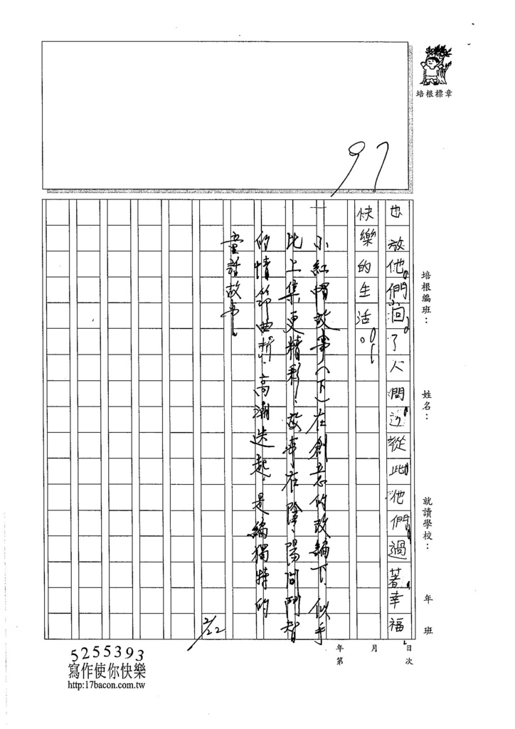 105W4308王定康 (3)