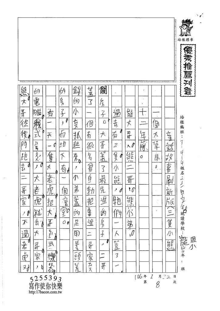 105W4308王昱智 (1)