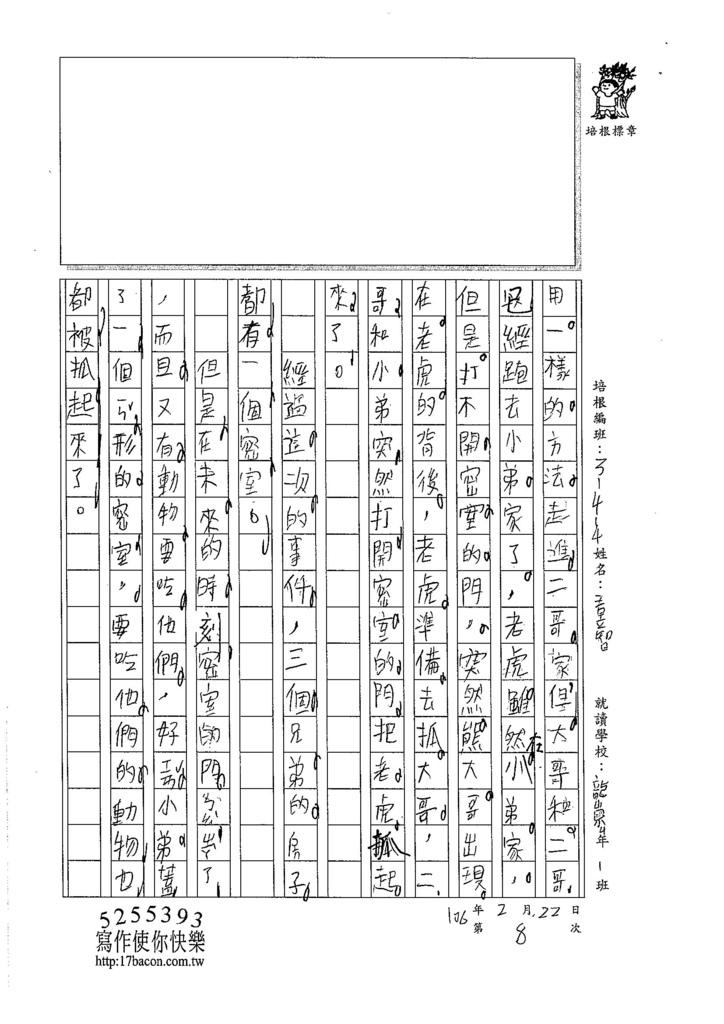 105W4308王昱智 (2)
