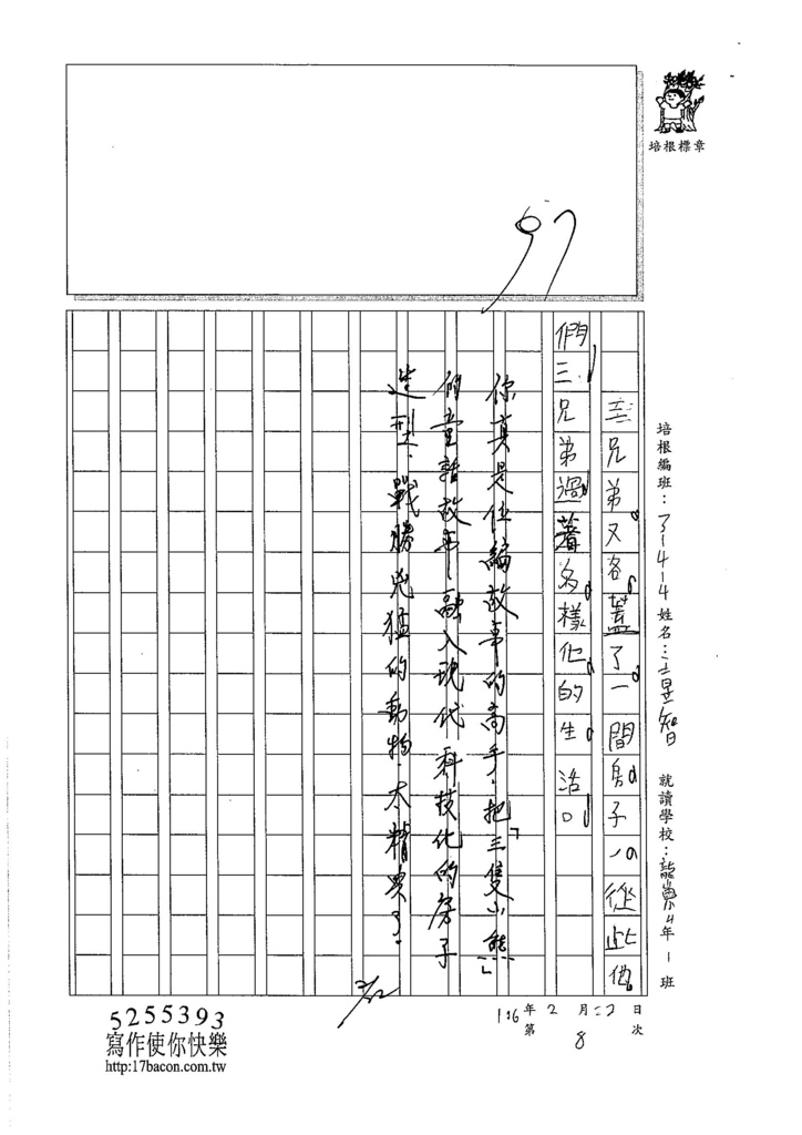 105W4308王昱智 (3)