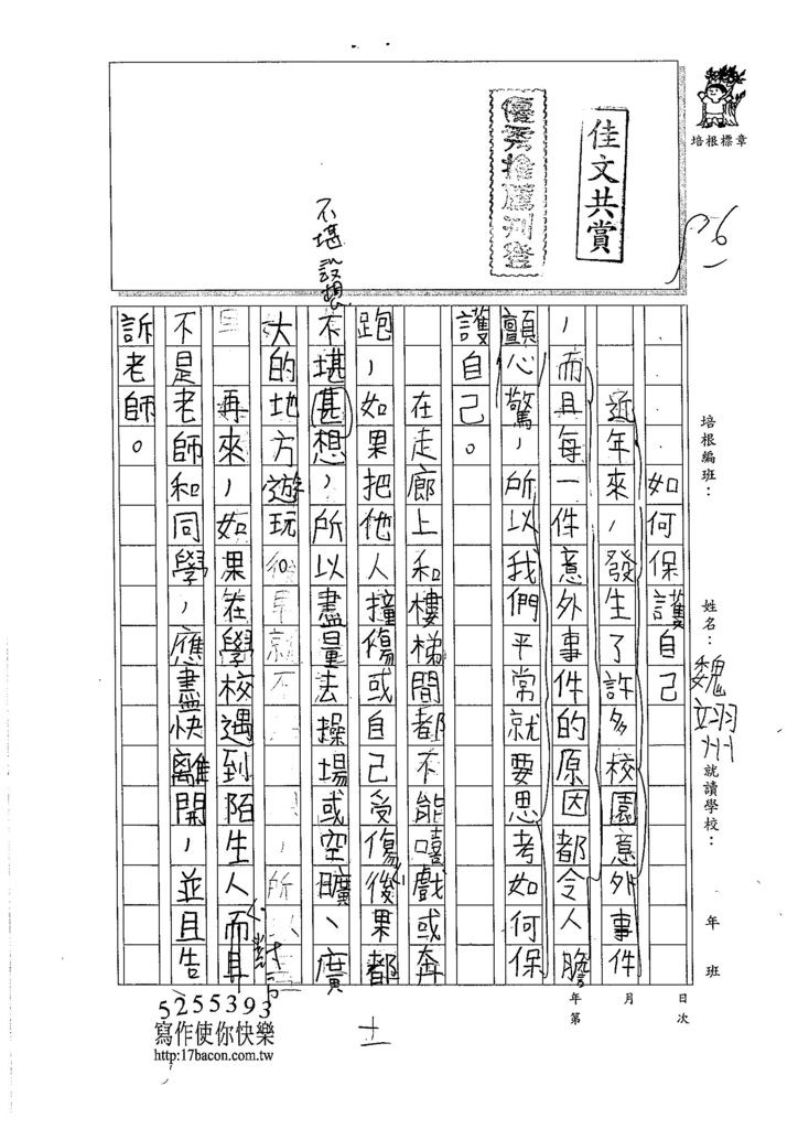105W5307魏翊州 (1 (1)