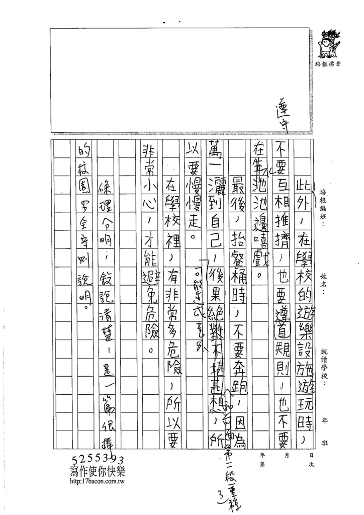 105W5307魏翊州 (1 (2)