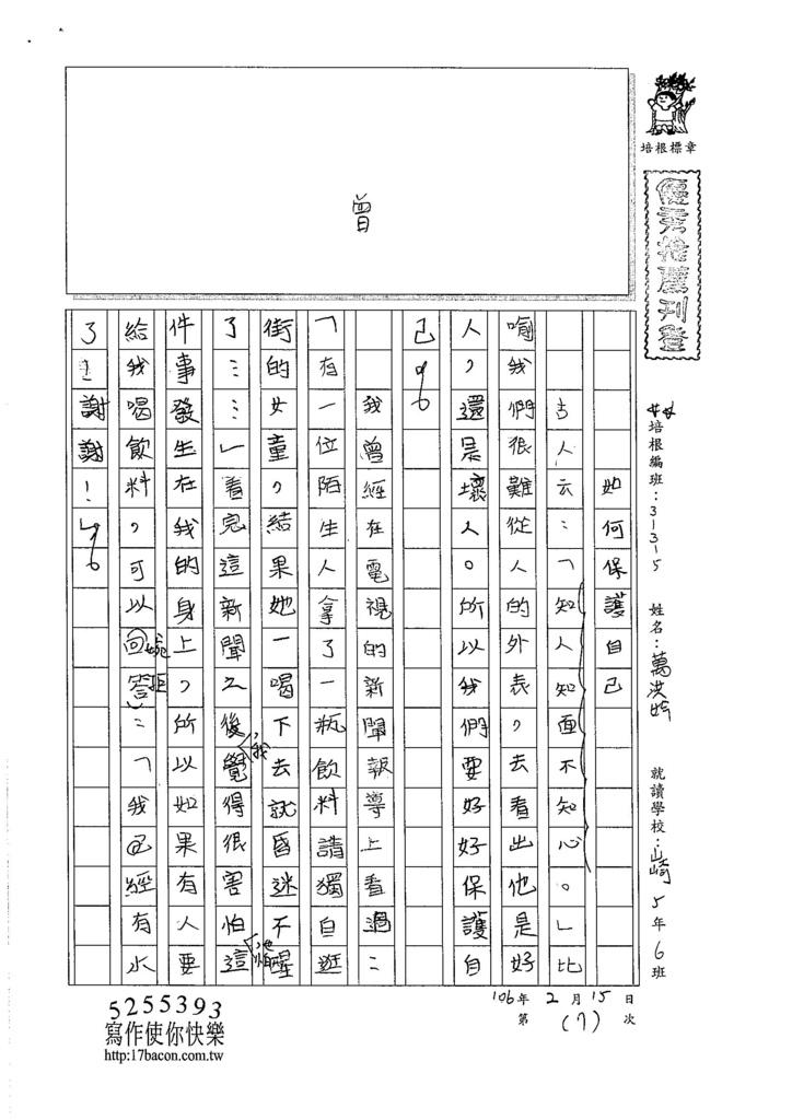105W5307萬洪妗 (1)