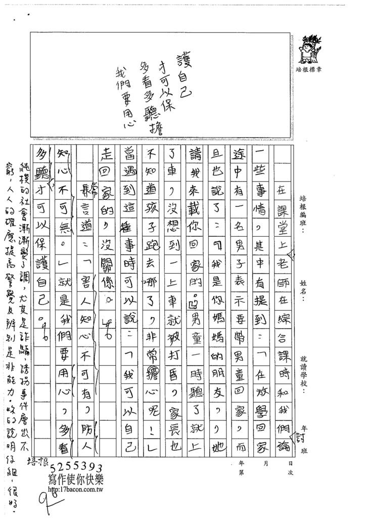 105W5307萬洪妗 (2)