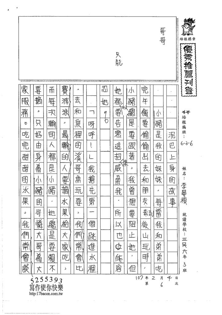 105W6306李晏禎 (1)