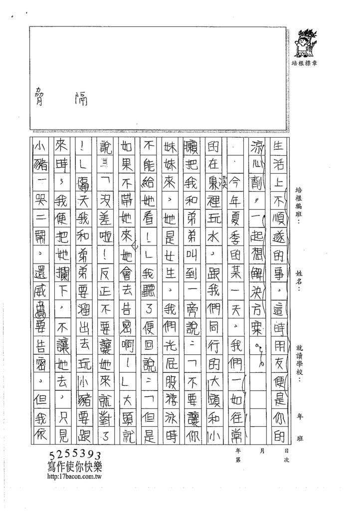 105W6306李晏禎 (2)