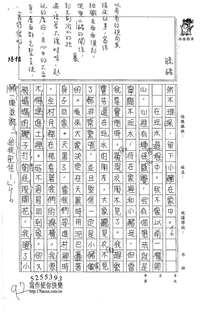 105W6306李晏禎 (3)