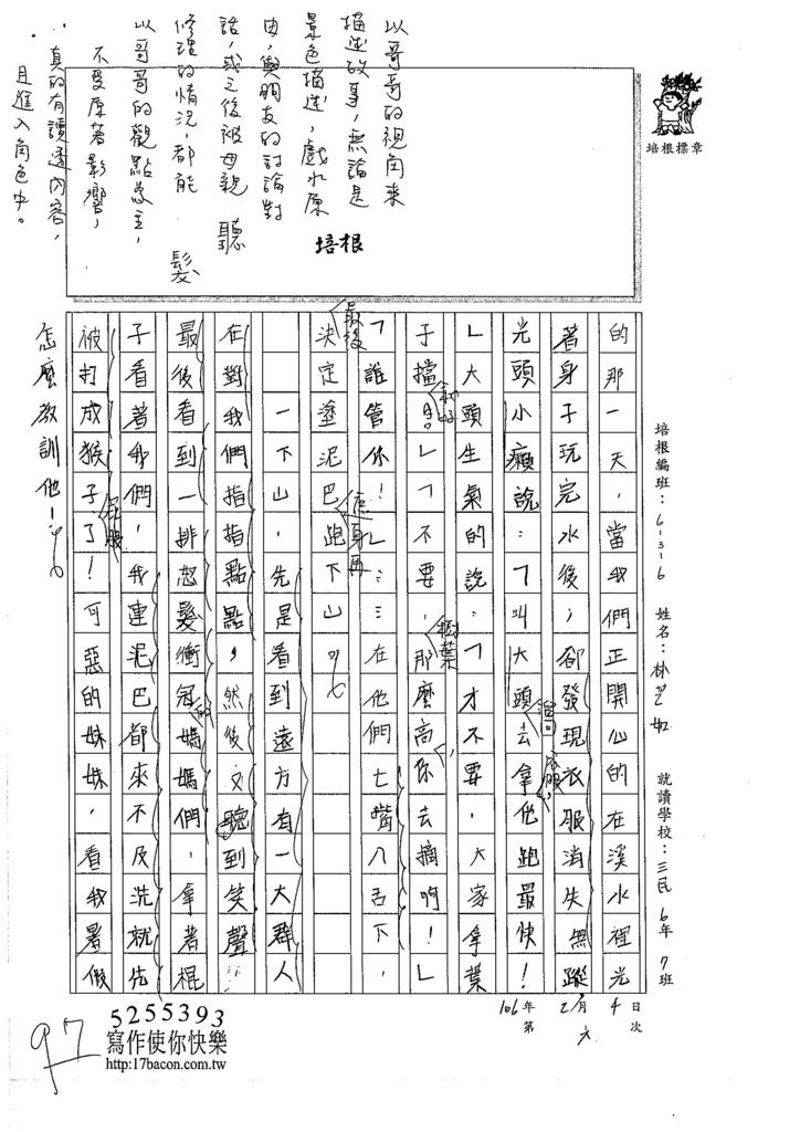 105W6306林芝如 (3)