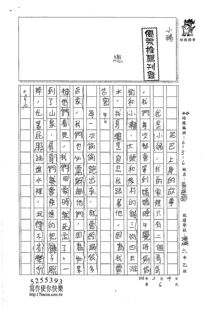 105W6306黃慈茵 (1)