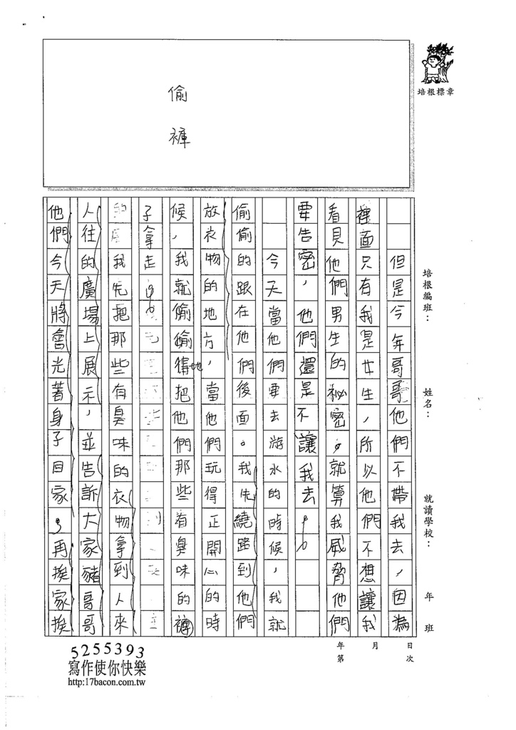 105W6306黃慈茵 (2)