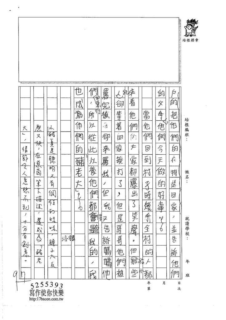 105W6306黃慈茵 (3)