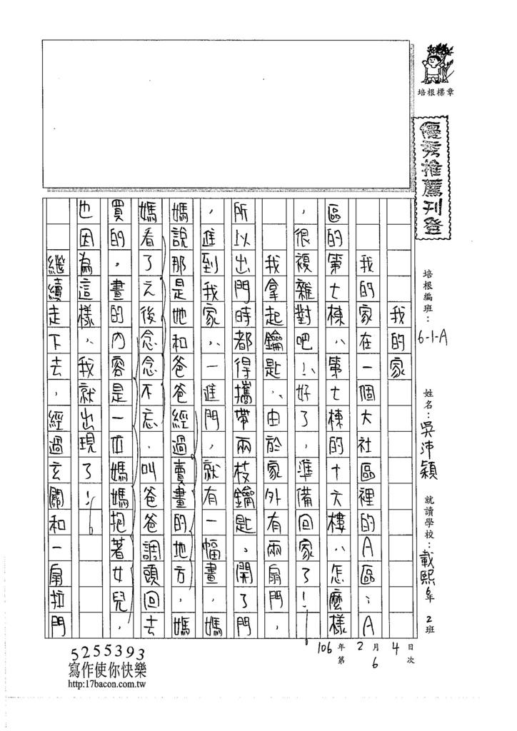 105WA306吳沛穎 (1)