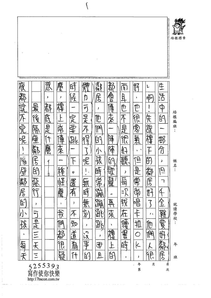 105WA306吳沛穎 (3)