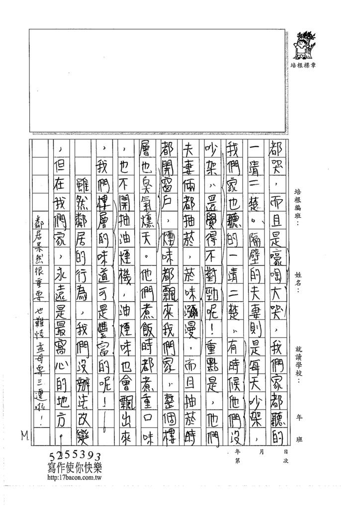 105WA306吳沛穎 (4)