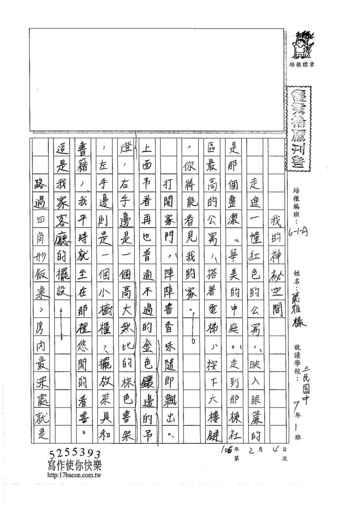 105WA306蕭雅榛 (1)
