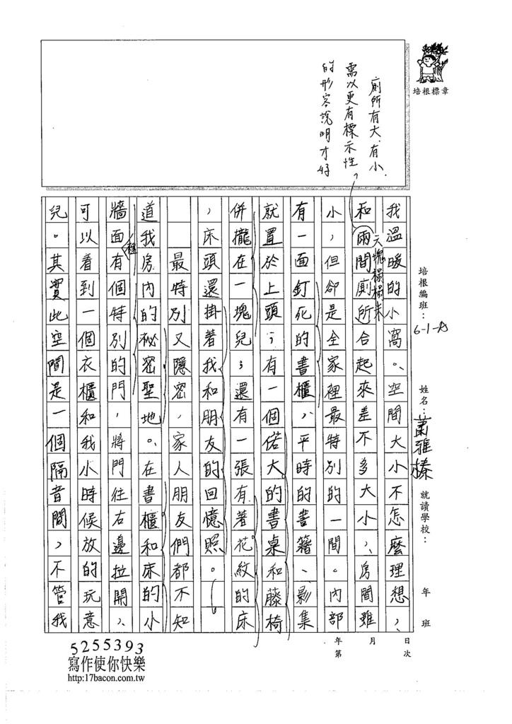 105WA306蕭雅榛 (2)