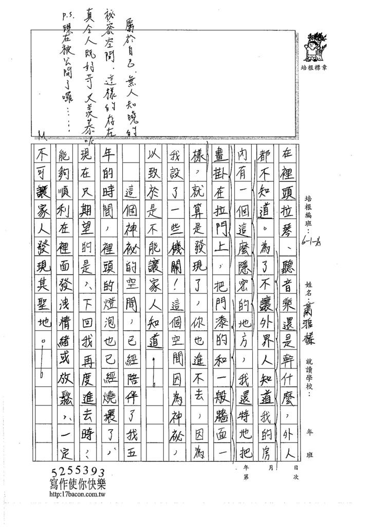 105WA306蕭雅榛 (3)